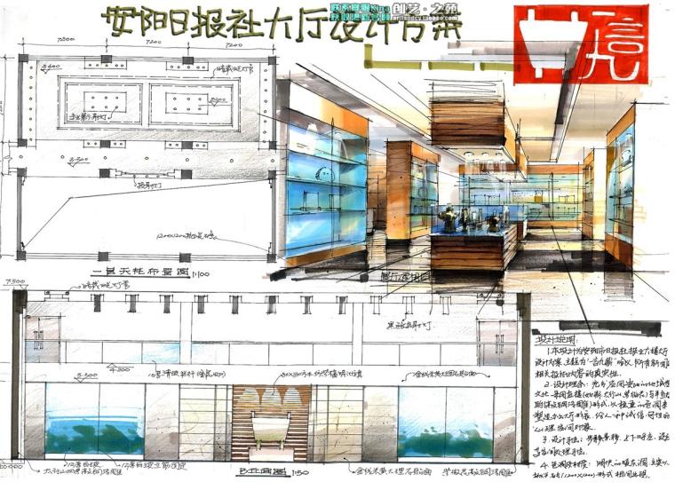 [室内快题设计]报社大厅、便利店、餐厅高清手绘图