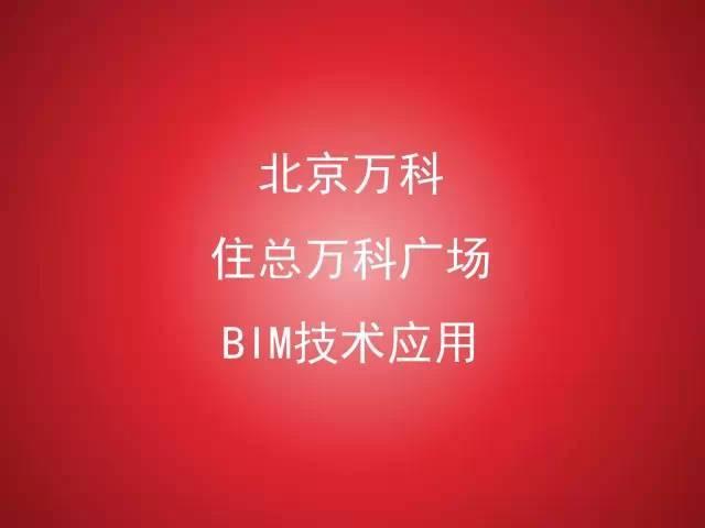 万科又领先了,利用BIM实现精确的成本管控!