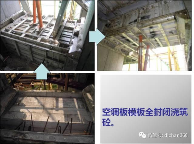 某建筑工地标准化施工现场观摩图片(铝模板的使用),值得学习借鉴_23