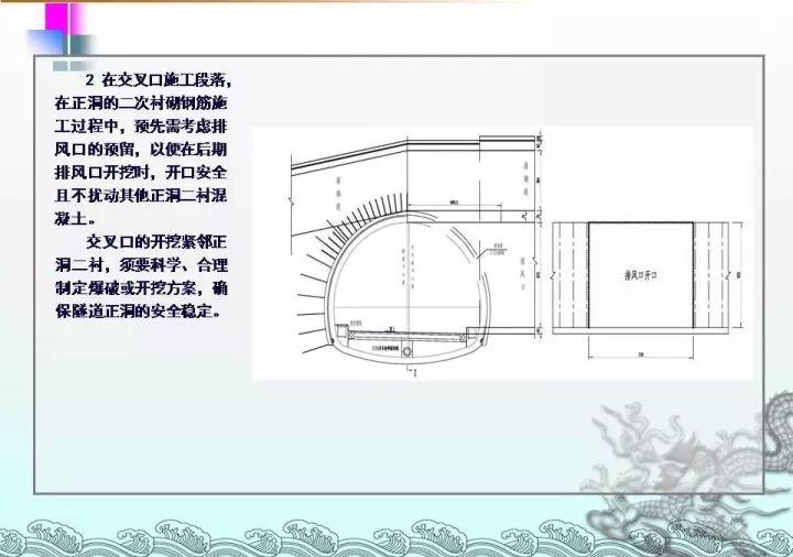 图文|隧道工程施工宝典_19