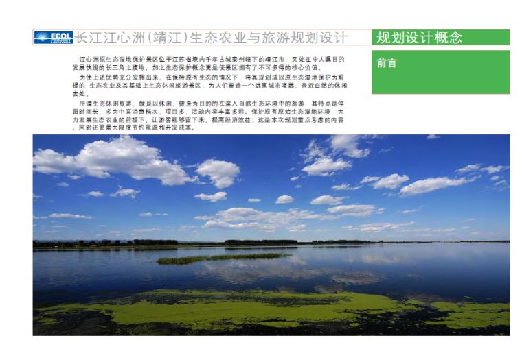 江苏省马洲岛农业与旅游概念规划