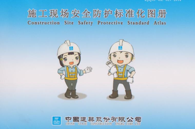 [中建集团]108页施工现场安全防护标准化(图文)