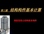 钢筋混凝土构件基本计算