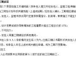【沈阳】碧桂园精装合同范本(共49页)