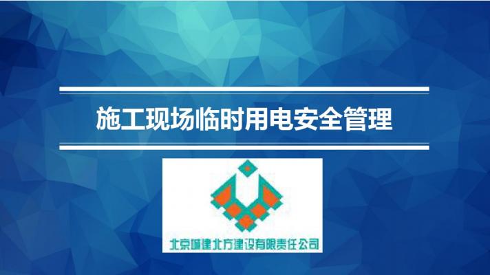 北京城建:施工现场临时用电安全管理培训课件