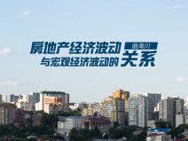 房地产经济波动与宏观经济波动的关系