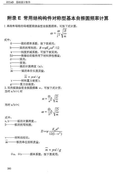 如何算楼盖竖向自振频率