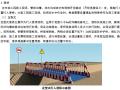 [青岛]市政工程施工现场安全文明标准化管理图集(155页)