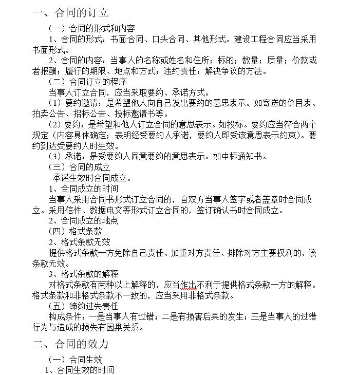工程造价基础知识课程培训讲义_5