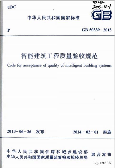 GB50339-2013智能建筑工程质量验收规范
