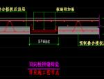 装配式剪力墙结构设计—双向叠合板(PPT,74页)