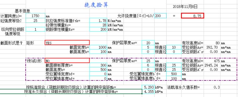 板式楼梯设计计算表格(计算书、挠度、配筋计算)