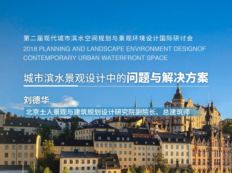 《城市滨水景观设计中的问题与解决方案》