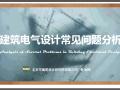 北京院|孙成群建筑电气设计常见问题分析124页