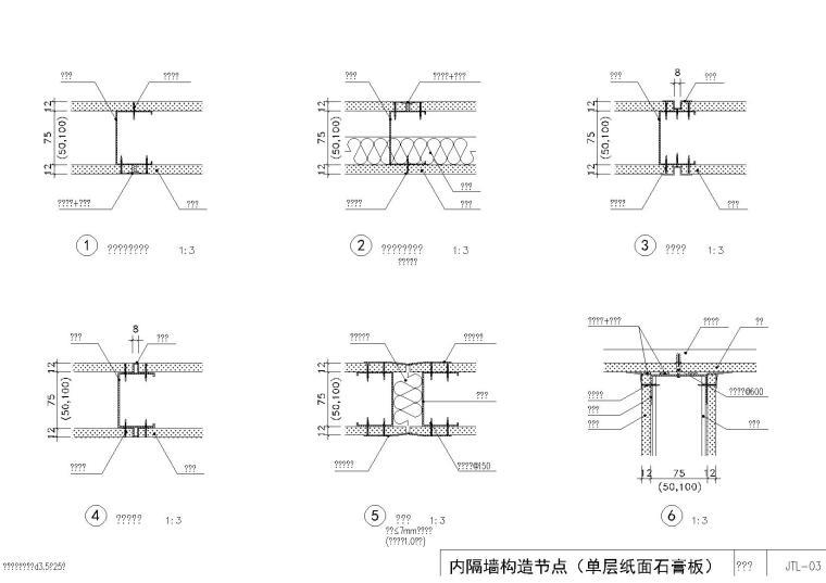 [金螳螂]轻钢龙骨纸面石膏板隔墙设计施工图收口节点深化-内隔墙构造节点(单层纸面石膏板)1