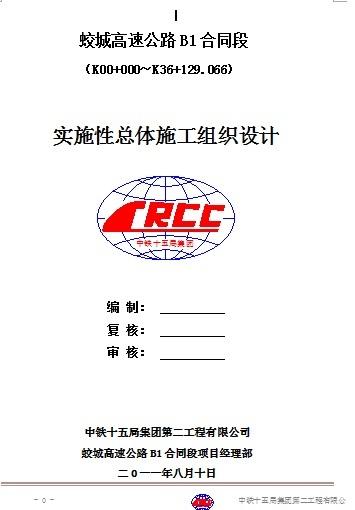 蛟城高速公路B1合同段实施性总体施工组织设计