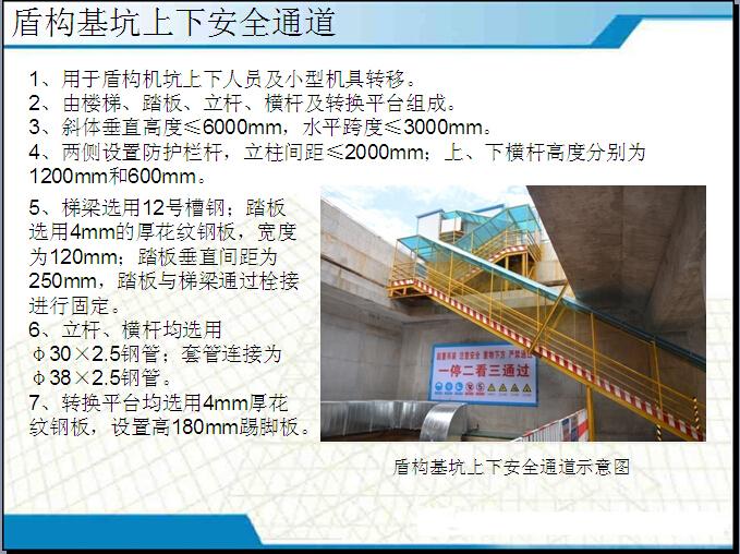 [中建]轨道交通工程安全文明施工标准化宣贯(107页)