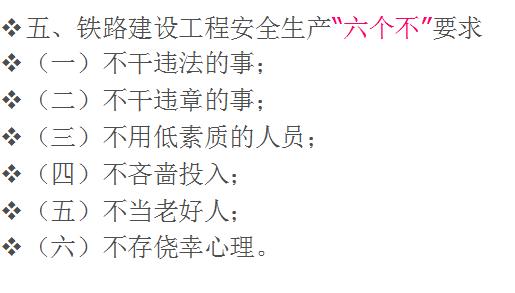 【成兰铁路】铁路建设项目安全管理(共95页)_1