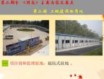 公路工程施工标准化(102页)