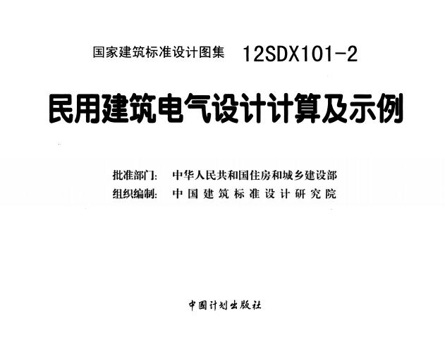 12SDX101-2 民用建筑电气设计计算及示例