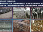 [江苏]现代化高层综合楼工程质量创国家优质工程汇报PPT(67页)