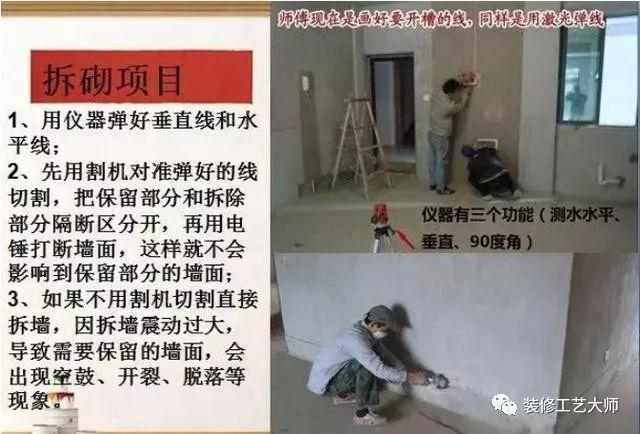 老师傅用真实案例说话:装修按这10个流程走,自己动手也能装好房