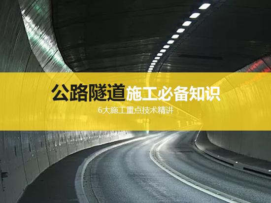 公路隧道的开挖、掘进与衬砌等6大施工重点技术精讲