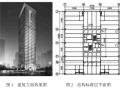 杭州万银国际大厦结构设计