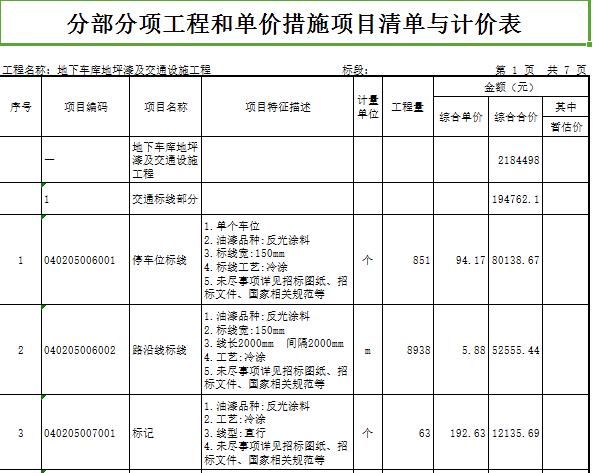 【广东】十层业基地项目公共空间(地下3层)装修工程预算书(图纸)_6