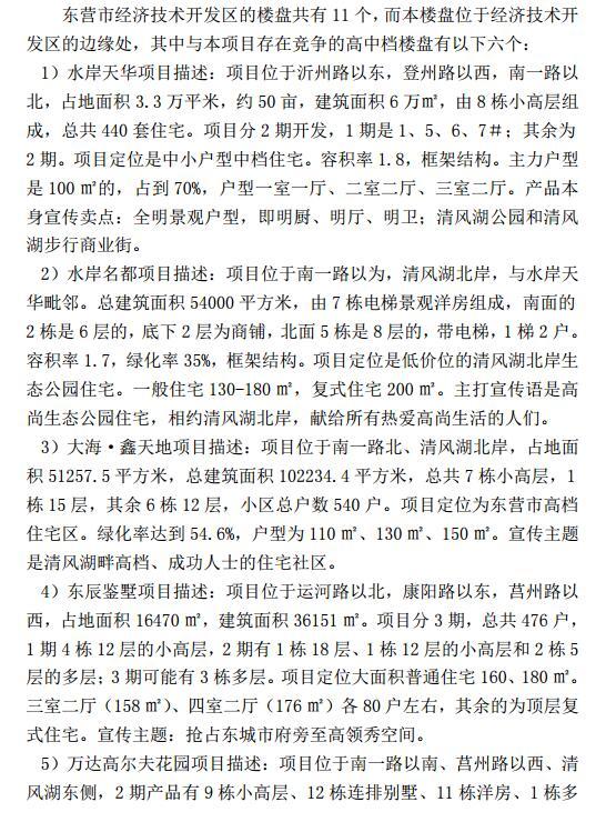 东营市水岸名城项目策划报告--论文(共80页)_6