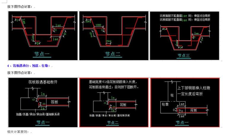 广联达GTJ2018-基础的计算_2