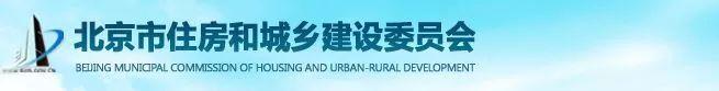 北京:明年1月1日起,鋼筋/預拌砼/砂漿的采購、使用,全部網上填