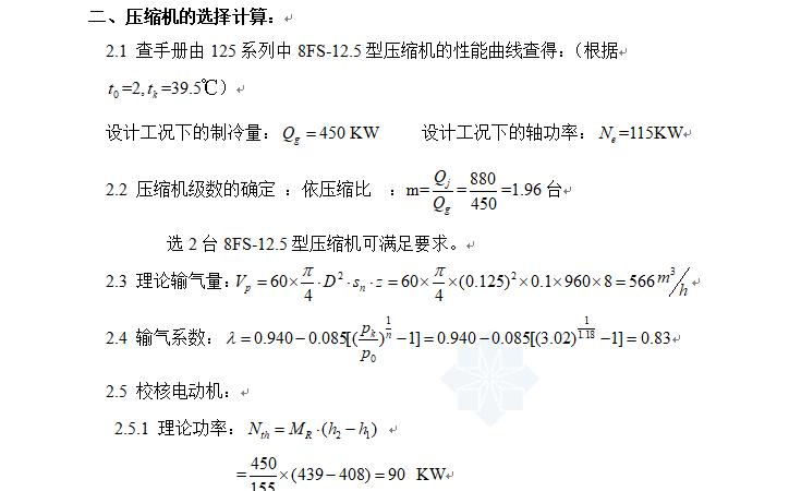 制冷整套课程设计(含平面图,轴侧图)_3