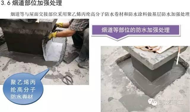 防水施工详细步骤指导_6