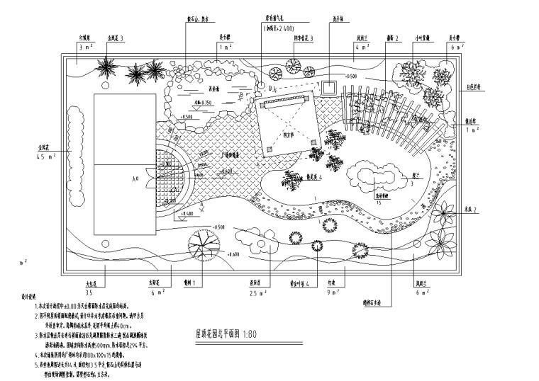 深圳私家花园屋顶花园施工图