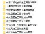 580套CAD完整施工图【别墅/工装/家装】