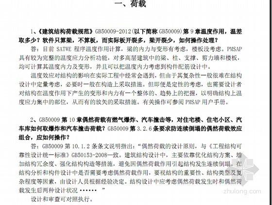 结构设计专业施工图疑难问题问答(江苏省)