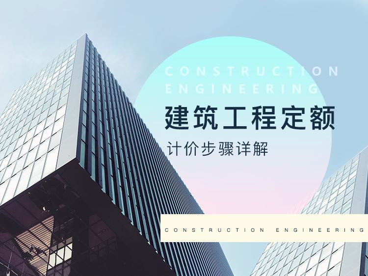 建筑工程定额计价步骤详解