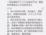 莆田5·4在建钢结构办公楼坍塌事故调查报告,从头至尾的违法七宗