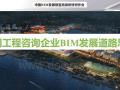 我国工程咨询企业BIM发展道路思考