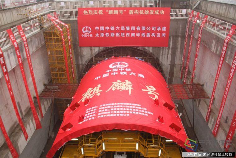 麒麟潜行—中铁六局全国最大土压平衡法盾构机成功掘进1000米纪实