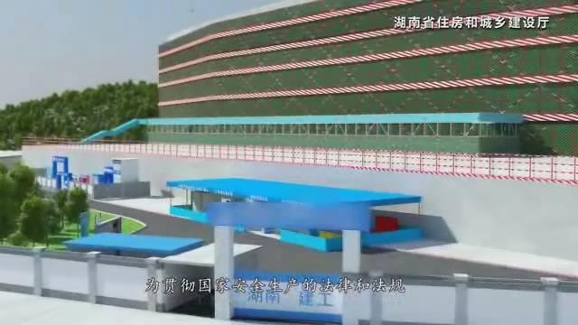 湖南省建筑施工安全生产标准化系列视频—施工用电_3