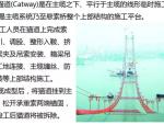 简单说说悬索桥上部结构施工技术