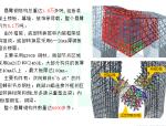 【中建】CCTV主楼倾斜超高层钢结构综合施工技术(共138页)