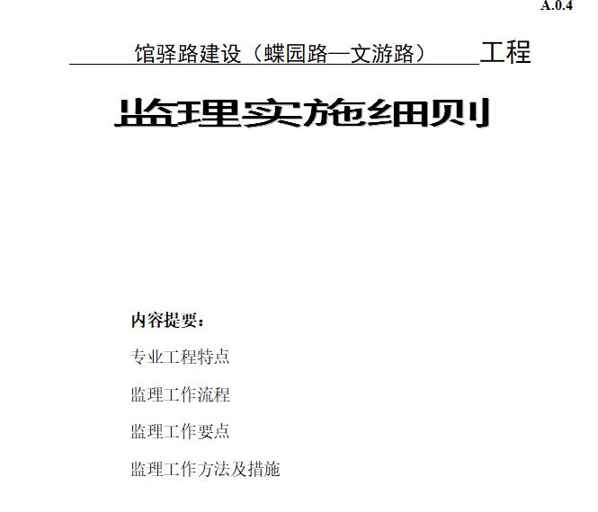 馆驿路建设市政道路工程监理细则(共26页)