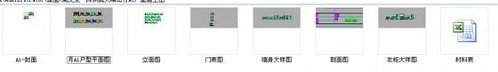 [深圳]新中式设计风格三居室精装样板房室内竣工图缩略图