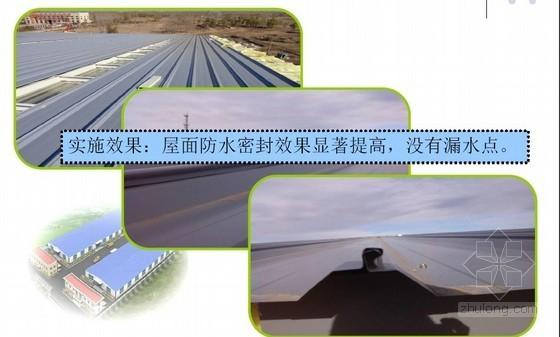 [QC成果]提高钢结构厂房防水密封效果