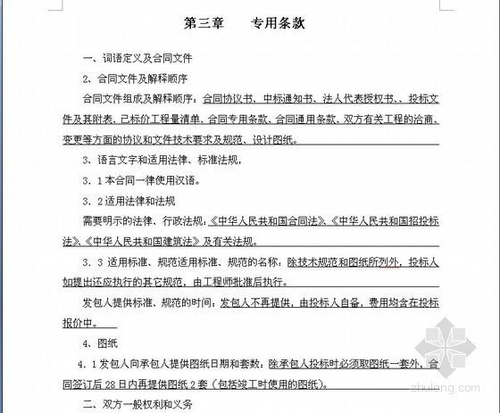[山西]2011年政府救助中心及物资储备中心招标文件