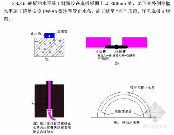[陕西]框剪结构高层施工组织设计(中天 筏板基础)