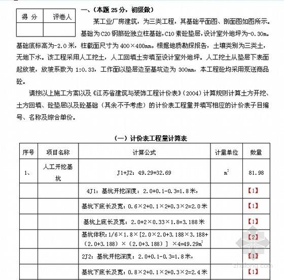 [江苏]2013年造价员考试试卷及评分标准(土建案例 答案解析)